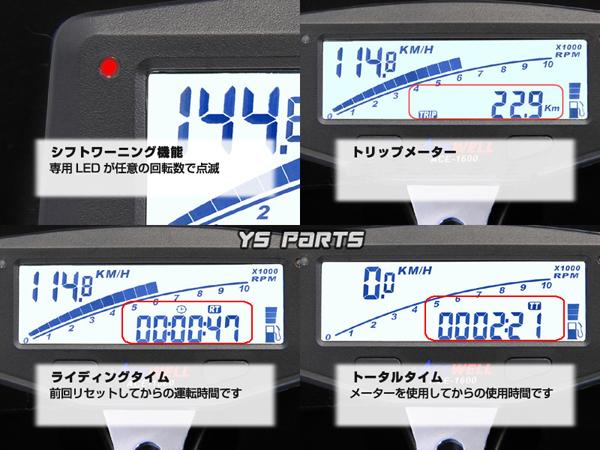 [1万回転/2万回転表示切替可能]ACEWELL完全防水マルチメーターSR400/TW225/セロー225/セロー250[電圧計/時計/水油温計/タコメーター機能]_画像4