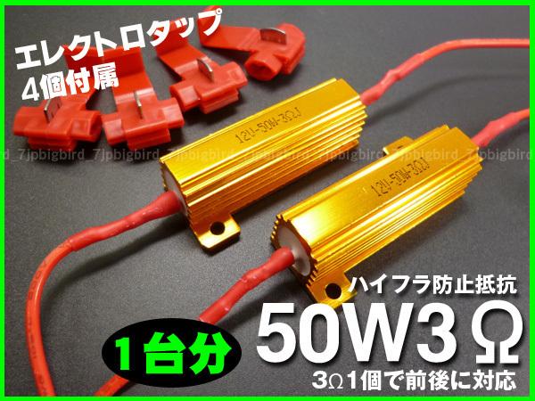 同梱可 12V50W3Ω 1台分 前後対応 ハイフラ防止 抵抗 2個組 メール便/f22ч_画像1