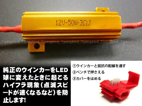 g◎★12V50W3Ω LEDウィンカー ハイフラ防止用 抵抗 1台分 前後対応 メール便_画像3