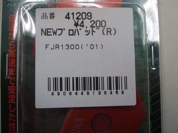 新品即納!全国送料無料!FJR1300(2001年)用DAYTONAリア赤ブレーキパッド定価4200円!_画像2