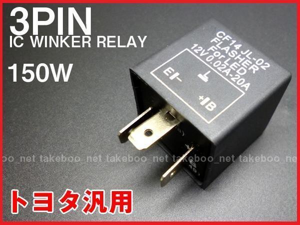 ICウィンカーリレー LED化 ハイフラ防止対策 汎用 3ピン (CF14)/A_画像1