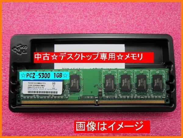 送料無料 Dell デスクトップPC対応1GBメモリ DDR2-667_画像1