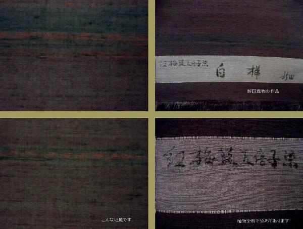絹100% 本場米澤草木染つむぎ 真綿使用  未仕立反物_画像3