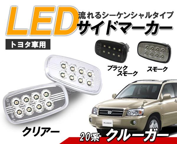 20 クルーガー(V/L) 流れるウインカー シーケンシャル LEDサイドマーカー クリアータイプ クリスタルアイ ■_画像1