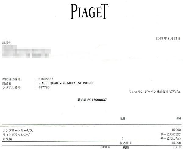 B5841【PIAGET】ピアジェ 正規OH済 純正ダイヤモンド 最高級18K無垢セレブリティレディQZ_画像4