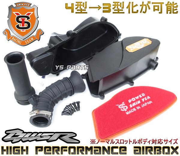 SHIN YEA(シンヤ)4型/5型→3型化高効率エアクリボックス[ノーマルスロボ対応]BW'SR/BWSR/BW'S R[2JS]BWS125/BW'S125[2型 BG1国内]_画像1