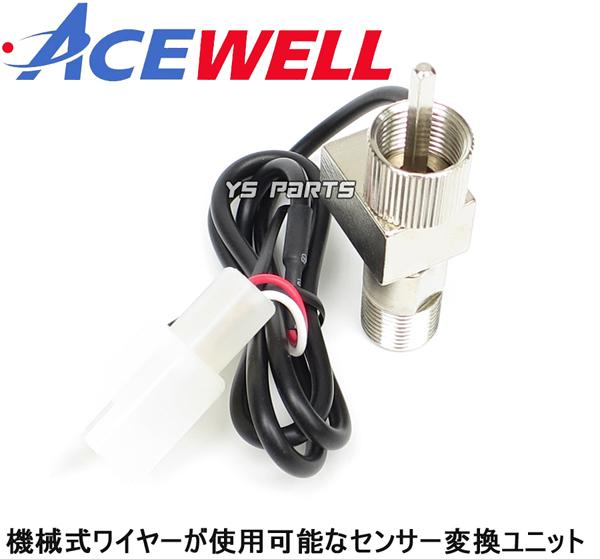 [正規品]ACEWELL完全防水マルチメーター SR400/TW200/TW225/セロー225/セロー250/WR250R/WR250F/XT250X[17種の機能]純正メーターギヤ使用可_画像5