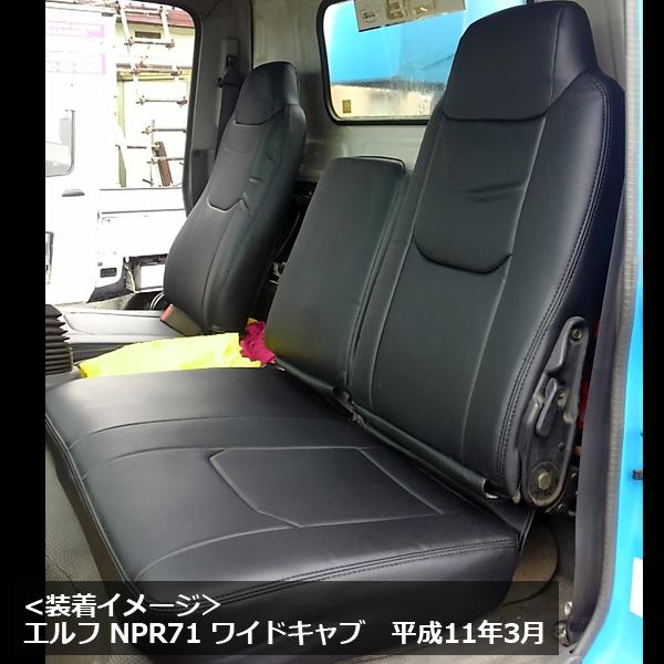 [Azur/アズール] 運転席 1席分のみ シートカバー エルフ 5型 ワイドキャブ 1.65t~4.0t NPR NPS NQR NQS (H11/07~H18/12)ヘッド一体型_Azurシートカバー