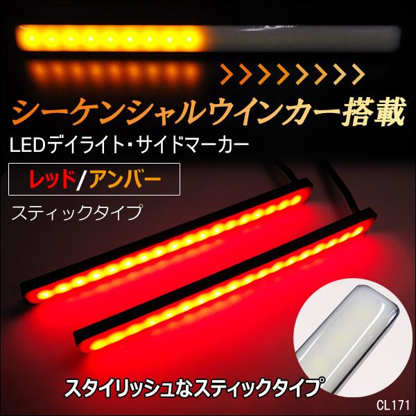 メール便 LED 計72連 シーケンシャル 流れる ウインカー 薄型 スティック デイライト 2個 レッド/アンバー リアマーカー 汎用[P]/c22_画像1