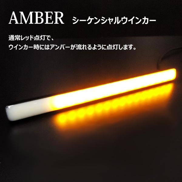 メール便 LED 計72連 シーケンシャル 流れる ウインカー 薄型 スティック デイライト 2個 レッド/アンバー リアマーカー 汎用[P]/c22_画像8