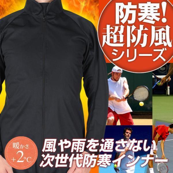 秋冬のテニスに!防寒着インナー サイトス つなぎ M 生地no.1_秋冬におすすめのウィンドブレーカー