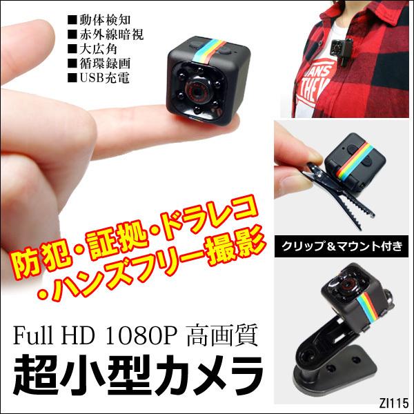 超小型DVカメラ USB充電 高画質FullHD TFカード対応 動体検知 暗視 広角 循環録画/12д_超小型DVカメラ