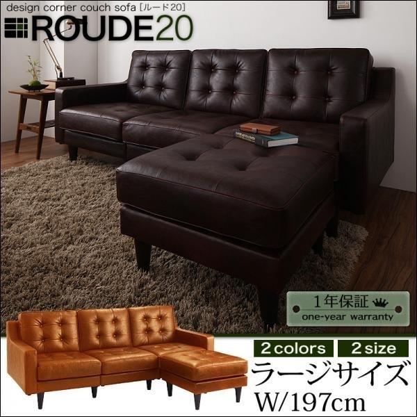 【0018】デザインコーナーカウチソファ[ROUDE 20]Lサイズ(1_画像1