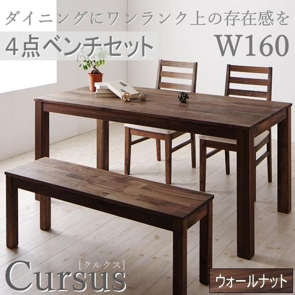 【6430】総無垢材ワイドダイニング[Cursus]クルスス 4点セットウォールナットW160(1