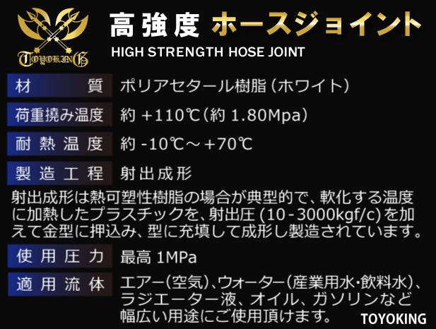 高強度 ホースジョイント ストレート 同径 外径 4Φ- 4Φ 白色 ターボ計 各種温度計 スポーツカー チューニング等 汎用品_画像3