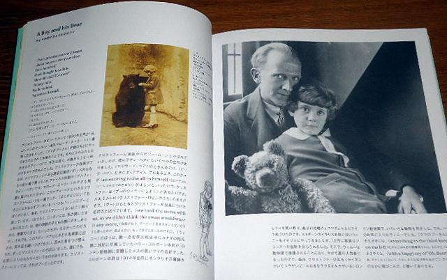 クマのプーさん 原作と原画の世界 図録 即納!_画像3