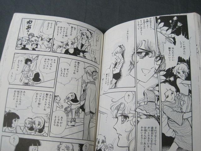 0E1D10 舞子の詩 上原きみ子 講談社漫画文庫 全4巻セット 2001年_画像8