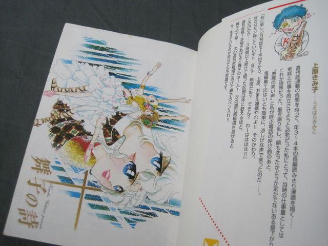 0E1D10 舞子の詩 上原きみ子 講談社漫画文庫 全4巻セット 2001年_画像3