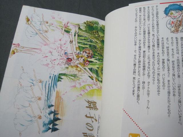 0E1D10 舞子の詩 上原きみ子 講談社漫画文庫 全4巻セット 2001年_画像5