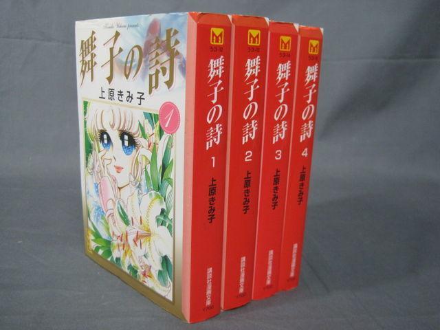 0E1D10 舞子の詩 上原きみ子 講談社漫画文庫 全4巻セット 2001年_画像1