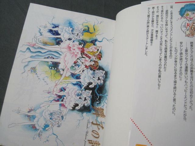 0E1D10 舞子の詩 上原きみ子 講談社漫画文庫 全4巻セット 2001年_画像7