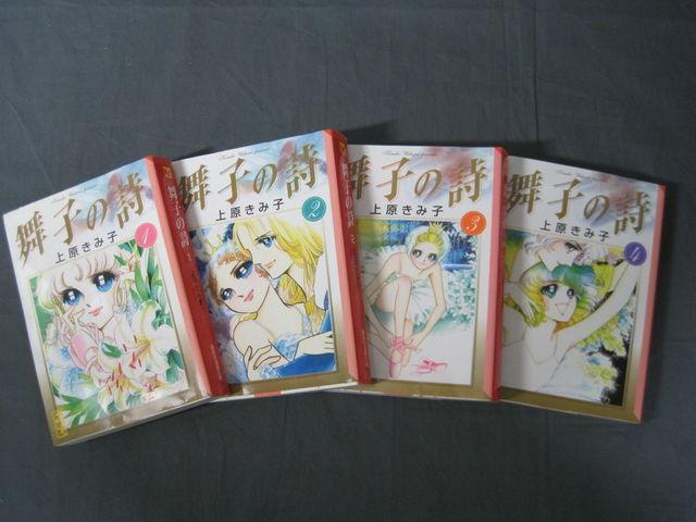 0E1D10 舞子の詩 上原きみ子 講談社漫画文庫 全4巻セット 2001年_画像2