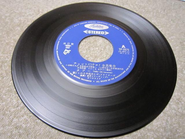E04544-【EP】ドリフターズ チョットだけョ!全員集合 ドリフのビバノン音頭_画像4