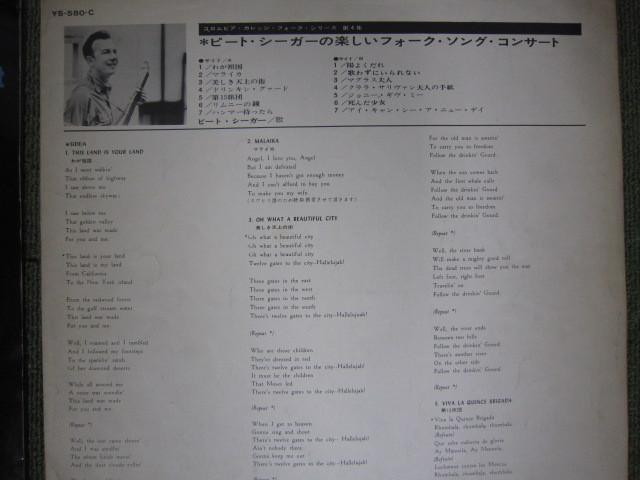 LP3621-ピート・シーガー PETE SEEGER まとめて 2枚 セット_画像4