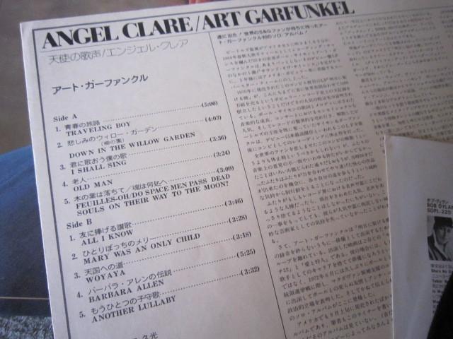 LP1436-ART GARFUNKEL アート・ガーファンクル ANGEL CLARE_画像5