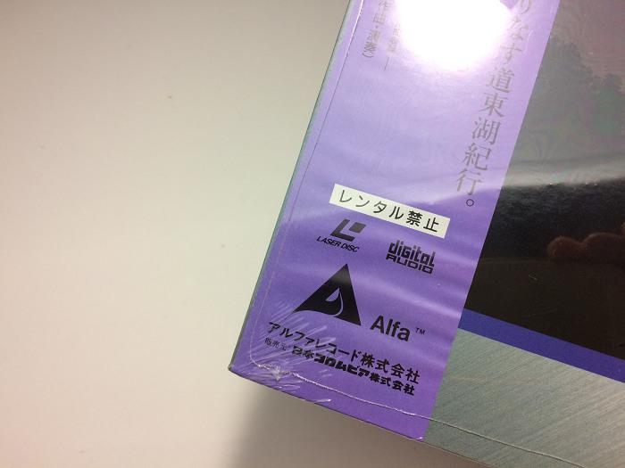北海道(其の二)道東編 ◆LD(レーザーディスク)_画像4
