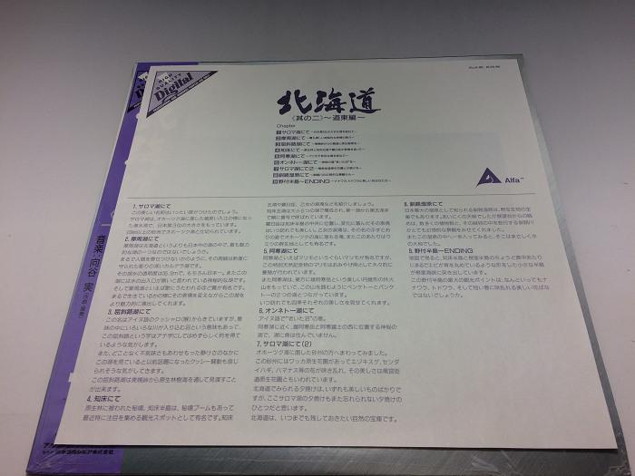 北海道(其の二)道東編 ◆LD(レーザーディスク)_画像6