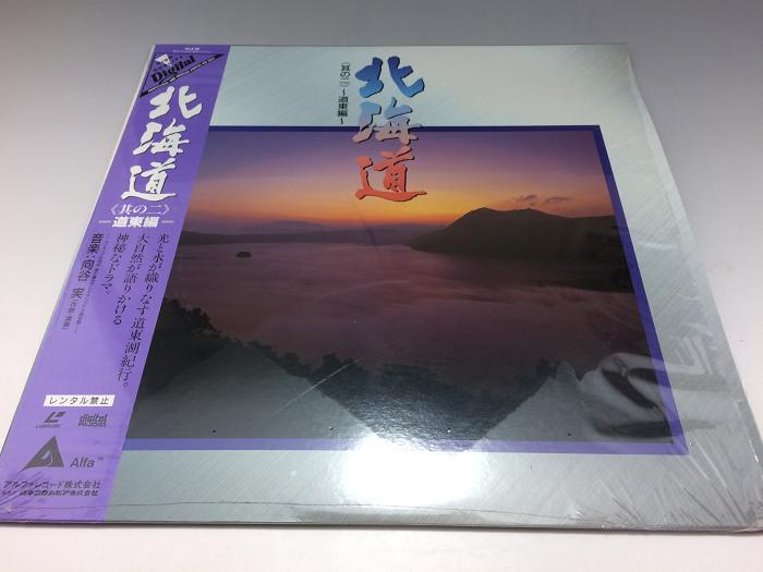 北海道(其の二)道東編 ◆LD(レーザーディスク)_画像1