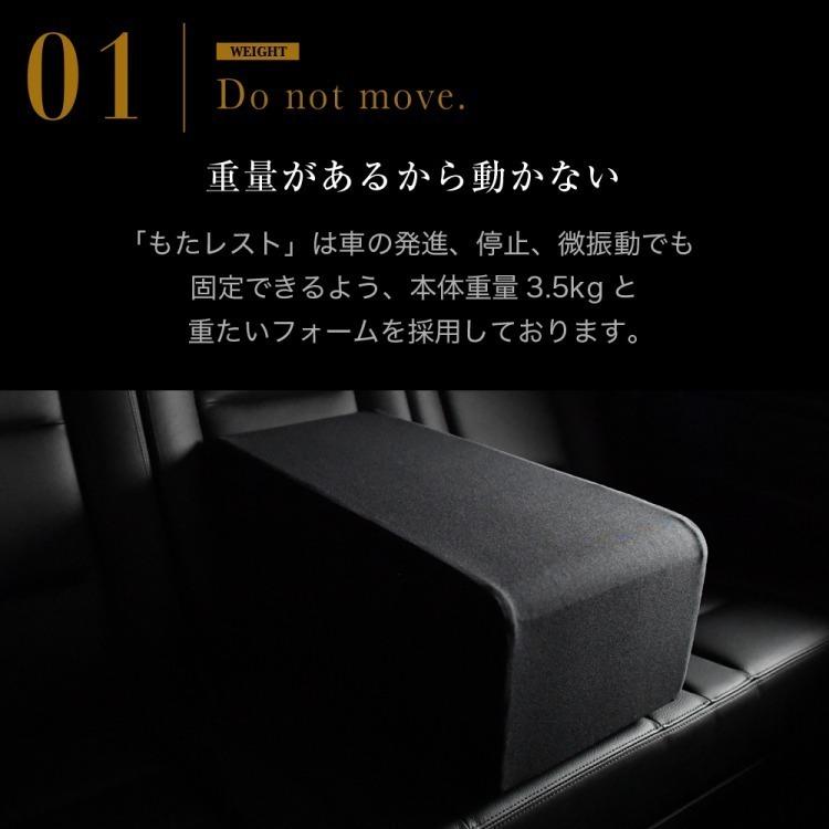 ノアヴォクシー80系・エスクァイア80系 人気の内装カスタム!センターコンソールとしても使える高級アームレスト「もたレスト」日本製_重量があるから動かない
