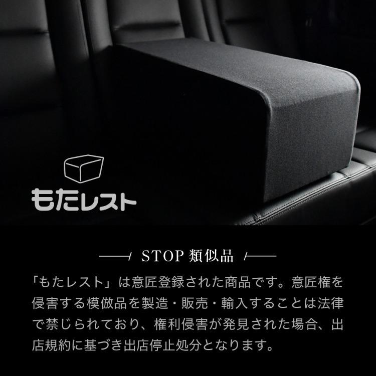 ノアヴォクシー80系・エスクァイア80系 人気の内装カスタム!センターコンソールとしても使える高級アームレスト「もたレスト」日本製_もたレスト注意文