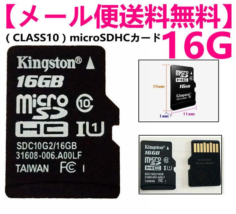 新品!★性能保証★メール便送料無料★16GB Class10 micro SDHC マイクロSDカード_画像1
