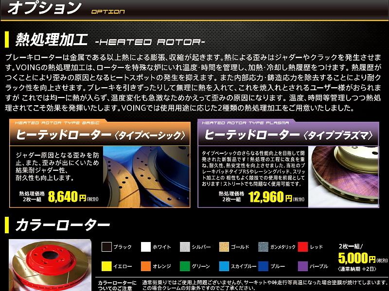 ニュービートル Rsi 9CAXJ V6 3.2 VOING C5S カーブ スリット ブレーキ ローター ブレーキ ディスク フロント用_画像5