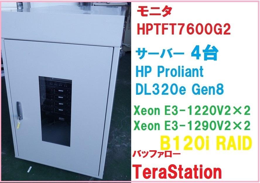 ■騒音低減サーバーラック付き!HP ProLiant DL320e Gen8(CPU:Xeon E3-1220 V2 3.1GHz/RAM:4GB/RAID(B120i)+バッファロー TeraStation_画像1