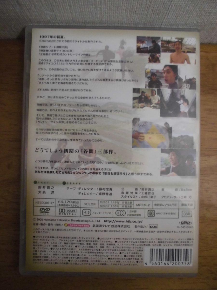 DVD/水曜どうでしょう 第5弾 北海道212市町村カントリーサインの旅 宮崎リゾート満喫の旅 韓国食い道楽サイコロの旅 大泉洋 鈴井貴之_画像2
