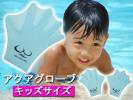 アクアグローブ 子供用 青色 16×17cm かっぱの手 ゴム製 水かき付き 水中グローブ/22