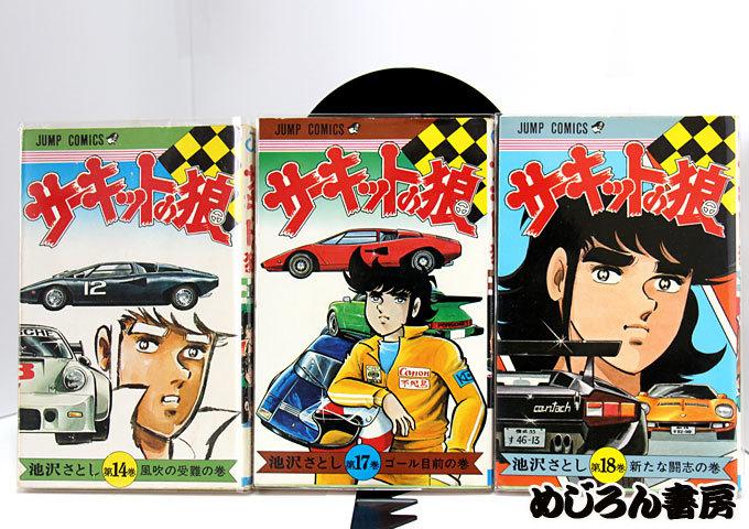 1978年初版判3冊 サーキットの狼 14・17・18巻 池沢 さとし 送料無料!!_画像1