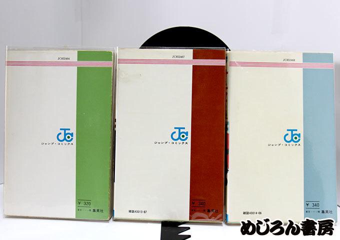 1978年初版判3冊 サーキットの狼 14・17・18巻 池沢 さとし 送料無料!!_画像2