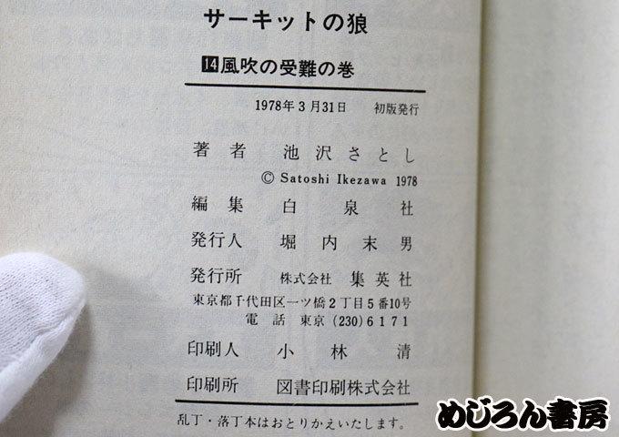 1978年初版判3冊 サーキットの狼 14・17・18巻 池沢 さとし 送料無料!!_画像3