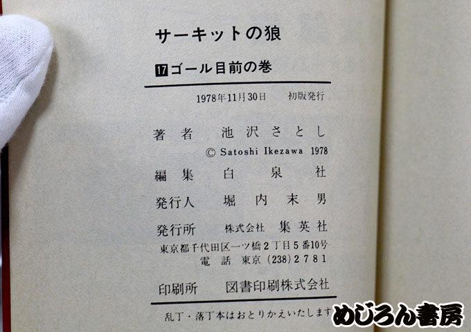 1978年初版判3冊 サーキットの狼 14・17・18巻 池沢 さとし 送料無料!!_画像4