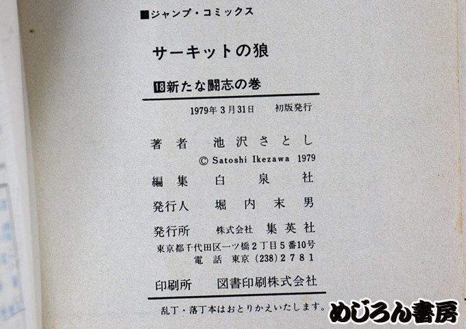 1978年初版判3冊 サーキットの狼 14・17・18巻 池沢 さとし 送料無料!!_画像5