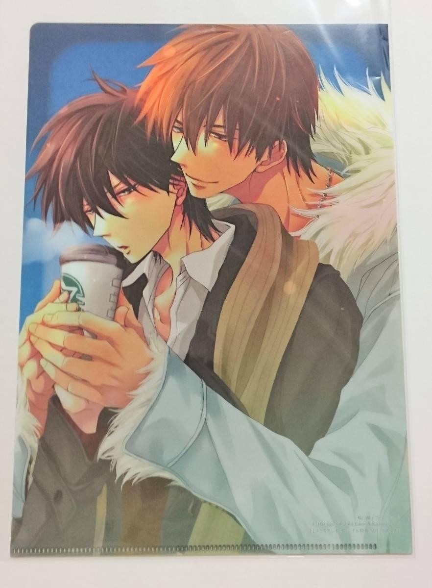 桜日梯子ファンブック「抱かれたい男1位に脅されています。」特典クリアファイル_画像2
