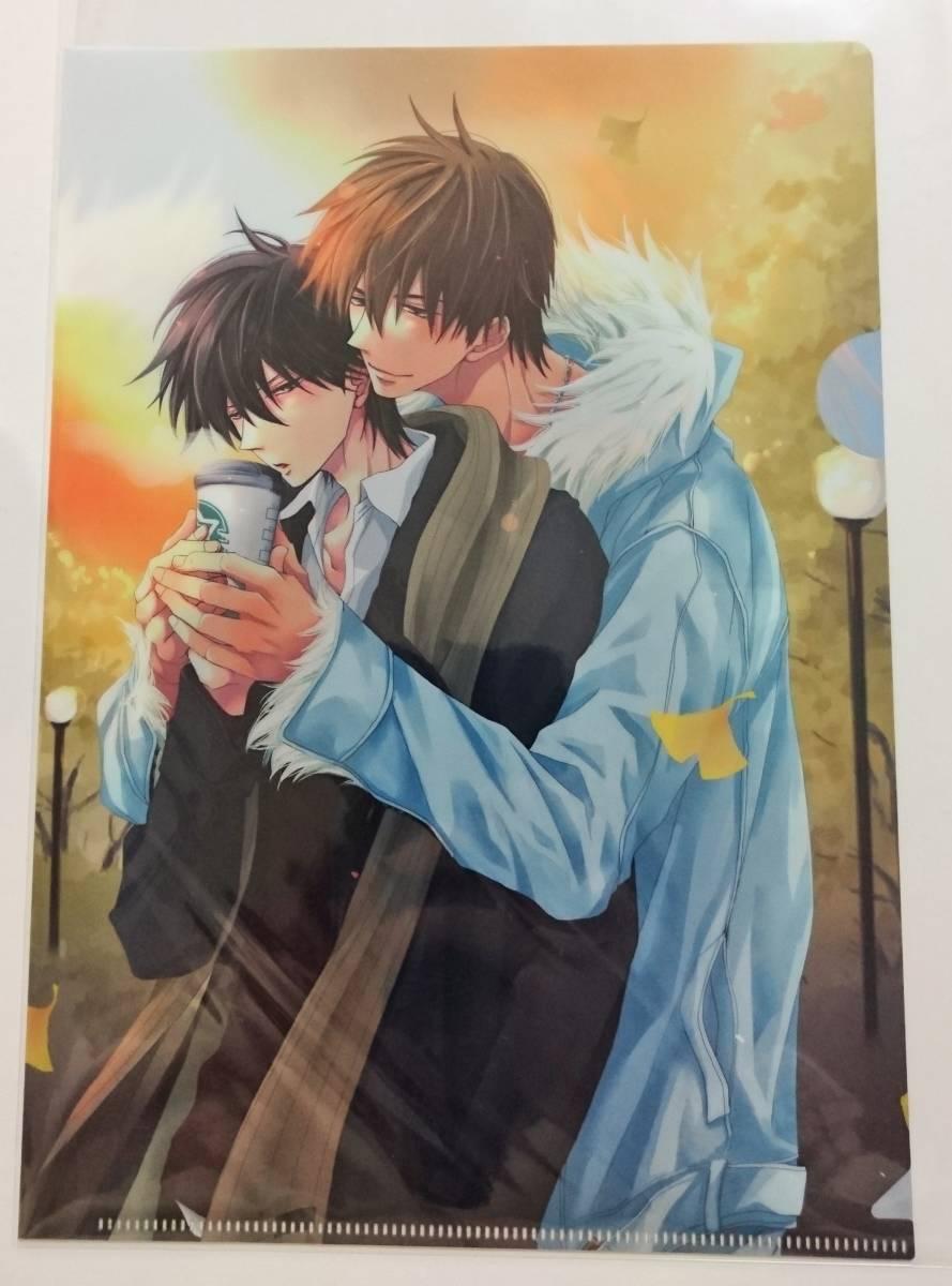 桜日梯子ファンブック「抱かれたい男1位に脅されています。」特典クリアファイル