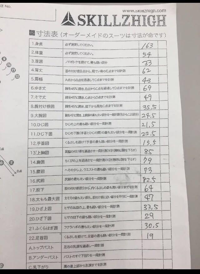 SKILLS HIGH☆ライトドライスーツ美品スキルズハイ_画像10
