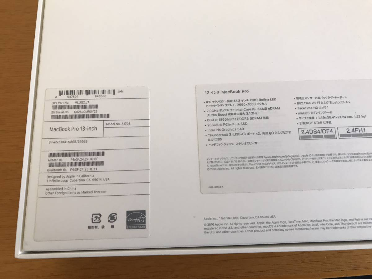 Apple MacBookPro MLUQ2J/A Retina ディスプレイ 2560×1600 SSD 256GB メモリー 8GB 充放電回数16回_画像7