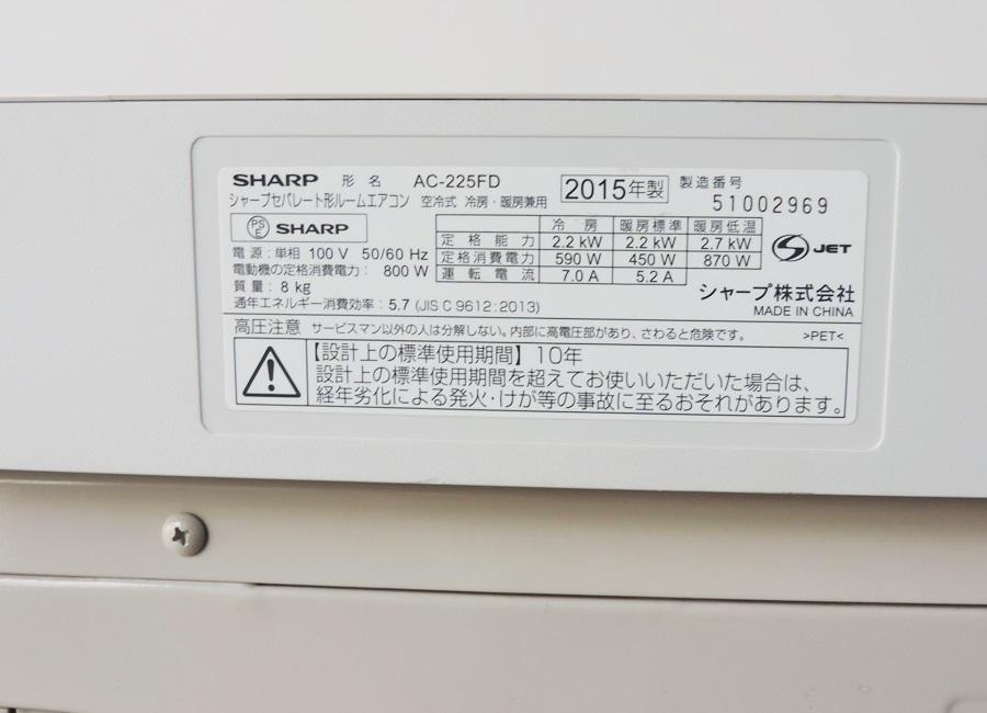 ★シャープ/SHSRP【AC-225FD】ルームエアコン/5~9畳/プラズマクラスター搭載★_画像8
