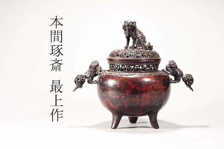 本間琢斎 獅子香炉 香炉 蔵出し 在銘 透かし彫り 煎茶道具 仏教美術 袴腰 香爐 透彫 火舎